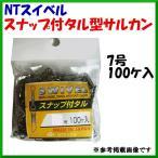 NTスイベル スナップ付タル型サルカン  7号  100個入  (定形外可) ЯМ