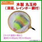 オーランド  大島  木製 丸玉枠 ( 深底 レインボ−網付 )  40 × 40cm !