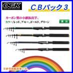 一部送料無料  OGK  CBパック3  180  レッド  ロッド  万能竿    大阪漁具