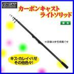 一部送料無料  OGK  カーボンキャスト ライトソリッド  300  ロッド  投竿      大阪漁具