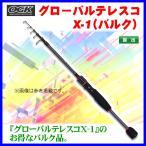 一部送料無料  OGK  グローバルテレスコ X-1 バルク 60MLSN  1.83m  ロッド  ジギング     大阪漁具