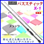 OGK  バススティックX-1  ブラック  180cm  BSX1602MLSNK  ロッド  バス竿  !  大阪漁具