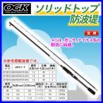 一部送料無料  OGK  ソリッドトップ防波堤  STB150  ロッド  波止      大阪漁具