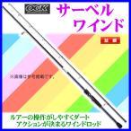一部送料無料  OGK  サーベルワインド  8.0ft  2.4m  ロッド  ジギング    !  大阪漁具