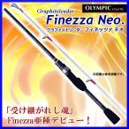 ××次回未定 H29.5  オリムピック  グラファイトリーダー  フィネッツァ ネオ GOFES-732UL-DS  2ピース  スピニング  ソルト竿