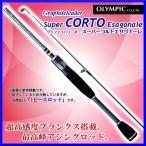 オリムピック  スーパー コルト  エサゴナーレ  GOSRES-64L-HS  1ピース  スピニング  ソルト竿 @200 Д !