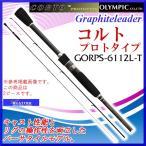 オリムピック  ロッド  グラファイトリーダー  コルトプロトタイプ  GORPS-6112L-T  2ピース  スピニング 6.11ft アジング ソルト竿