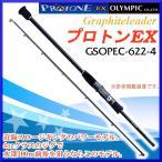 ( 次回 8月末予定 H29.2 ) オリムピック  ロッド  グラファイトリーダー  プロトンEX  GSOPEC-622-4  2ピース  ベイト  6.2ft ジギング ソルト竿 @170|!