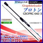オリムピック  グラファイトリーダー  プロトン  GSOPRC-642-3  ベイト  ロッド  ソルト竿 @170 Д !