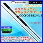 ( 次回 4月末予定 H29.1 ) オリムピック  カラマレッティー プロトタイプ Due ( デュエ )  GOCPDS-832ML-T  スピニング ロッド ソルト竿