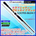 オリムピック   カラマレッティー プロトタイプ Due ( デュエ )  GOCPDS-862M-T  スピニング  ロッド ソルト竿