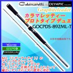 オリムピック  カラマレッティー プロトタイプ Due ( デュエ )  GOCPDS-892ML-T  スピニング  ロッド ソルト竿