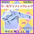 オーナー  クールグラフィックシャツ  No.9914  ブルー  LL  *6