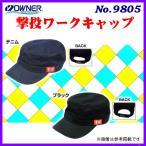 オーナー  撃投ワークキャップ  No.9805  デニム  ( 定形外可 ) *6