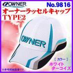 オーナー  ラッセルキャップ TYPE2  No.9816  ホワイトターコイズ   フリー  ( 定形外可 ) ( 2017年 4月新製品 ) *7 Ξ