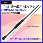 オリムピック  ヌーボフィネッツァ  GNFS-6102UL-S  ロッド  スピニング  ソルト竿 !