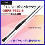 オリムピック  ヌーボフィネッツァ  GNFS-742L-S  ロッド  スピニング  ソルト竿 !