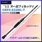 ( 次回 4月予定 H28.11 ) オリムピック  ヌーボフィネッツァ  GNFS-832ML-T  ロッド  スピニング  ソルト竿  !