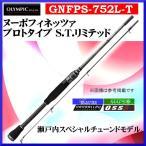 オリムピック  ヌーボフィネッツァプロトタイプ S.T.リミテッド  GNFPS-752L-T  ロッド  スピニング ソルト竿