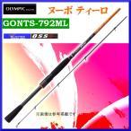 ( 次回 11月末 生産予定 H29.6 ) オリムピック  ヌーボ ティーロ  GONTS-792ML  ロッド  ソルト竿 !