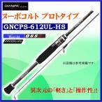 ( 次回 7月末予定 H28.10 ) オリムピック  ヌーボコルト プロトタイプ  GNCPS-612UL-HS  ロッド  アジング  ソルト竿 *6