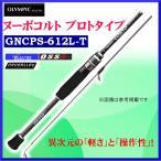 ( 次回 H29.3月予定 H28.9 ) オリムピック  ヌーボコルト プロトタイプ  GNCPS-612L-T  ロッド  アジング  ソルト竿  ( 2016年 6月新製品 ) *6