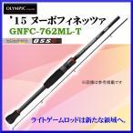 オリムピック  15 ヌーボフィネッツァ  GNFC-762ML-T  ロッド  ベイト  ソルト竿 ( 2016年 9月新製品 ) *6