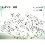 シマノ オシア ジガー2000 固定ボルト(部品 NO.51)