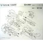 シマノ '07SLS小船1000XH 固定ボルト(部品 NO.14)