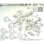 シマノ '08スーパーエアロ キススペシャルMg 固定ボルト(部品 NO10)