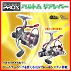 一部送料無料  プロックス  ( PROX )  リール  バルトム リアレバー  2500RDLB  スピニング|