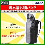 一部送料無料  プロックス ( PROX )  防水濡れ物バッグ  PX686K  ブラック / クリア