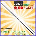 一部送料無料  PROX  プロックス  ロッド  奥飛騨ハエ FE  530  硬調  渓流竿