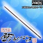 一部送料無料  プロックス ( PROX )   ロッド  弐作目 鯵めばる  710硬調  波止竿|