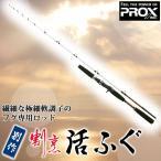 一部送料無料  プロックス ( PROX )   ロッド  別作割烹活ふぐ  5尺  船竿  【 保証書付 】 |