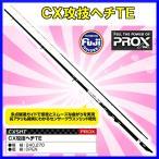 一部送料無料  プロックス  ( PROX )  ロッド  CX攻技ヘチTE  CXSHT24  240  波止竿|