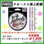 PROX  プロックス  PE-XX(ダブルエックス) 海上釣堀  PEXX504.0KT  4.0号  50m  5色  ライン  Я