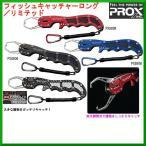 プロックス  ( PROX )  フィッシュキャッチャーロング  リミテッド  PX880LTD |  Я