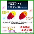 プロ山元  W合金18SR  レモン  0 ( よわめ )  ウキ  山元工房  山元八郎