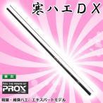 一部送料無料  PROX  プロックス ( PROX )  ロッド  寒ハエ DX FE  硬調  630  渓流竿  ( 在庫限り )|
