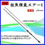 送料無料  プロックス  ( PROX )  根魚権蔵エアーK  81EF  NGAK81EF  ロッド