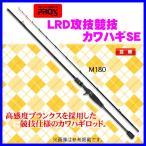 一部送料無料  プロックス ( PROX )  LRD攻技競技カワハギSE  M180  1.8m  船竿  *6 !