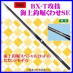 プロックス ( PROX )  BX-T 攻技 海上釣堀くわせSE  360  ロッド  海上釣堀竿  *6