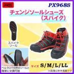 プロックス ( PROX )  チェンジソールシューズ ( スパイク )  PX968S  L *5