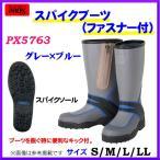 一部送料無料  プロックス ( PROX )  スパイクブーツ ( ファスナー付 )  PX5763  グレー×ブルー  L  *5 !5