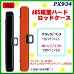 プロックス ( PROX )  ABS成型ハードロッドケース  PX934  135cm  ブラックθ6