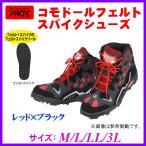 プロックス ( PROX )  コモドールフェルトスパイクシューズ  PX5914  3L ( 28〜28.5cm )  レッド×ブラック   *6