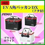 送料無料  プロックス  ( PROX )  EVA角バッカン ( フタ付き )  PX90340W  40cm  ホワイト