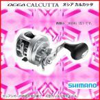シマノ  リール  オシア  カルカッタ  300HG  ( 右 )  両軸||Ξ !