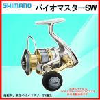 シマノ  リール  バイオマスターSW  8000HG  スピニング | |!
